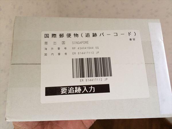プロスパス梱包箱